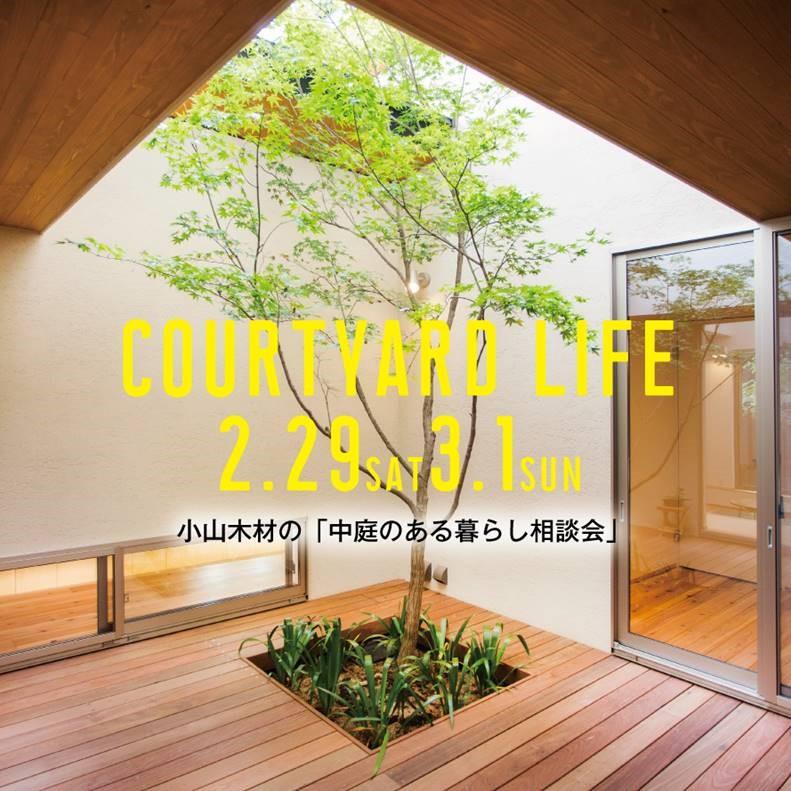 courtyardlife