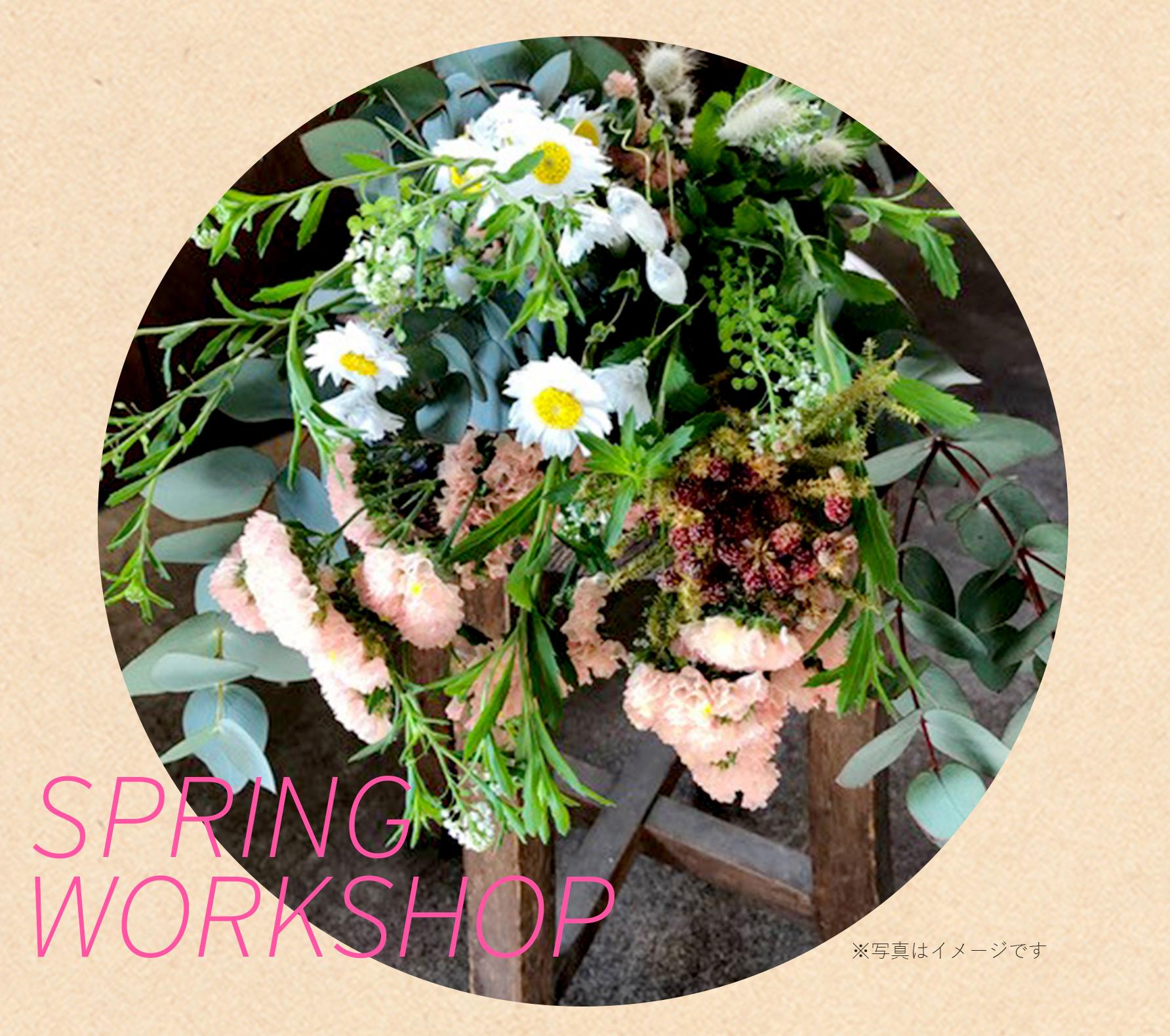 spring_workshop